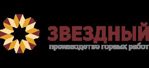 ООО Звездный - производство горных работ